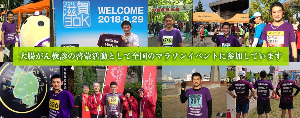 大腸がん検診の啓蒙活動として全国のマラソンイベントに参加しています
